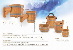 Ведро для бани из лиственницы мореной, 15 л