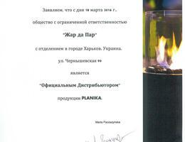 Новинка! Официальный дистрибьютор Planika в Украине